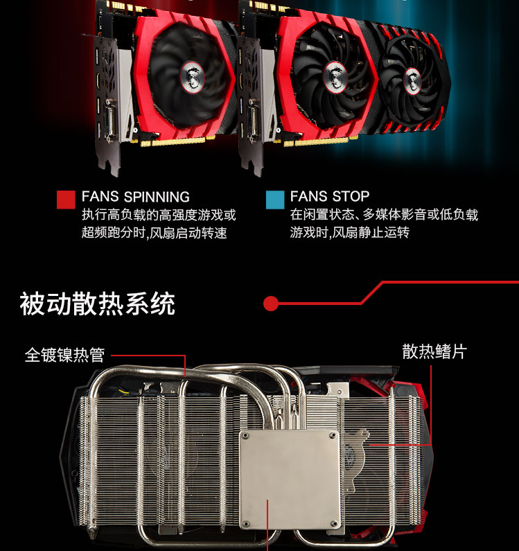 【微星GTX-1070-Ti-GAMING-8G】微星(MSI)GeForce-GTX-1070-T_03.png
