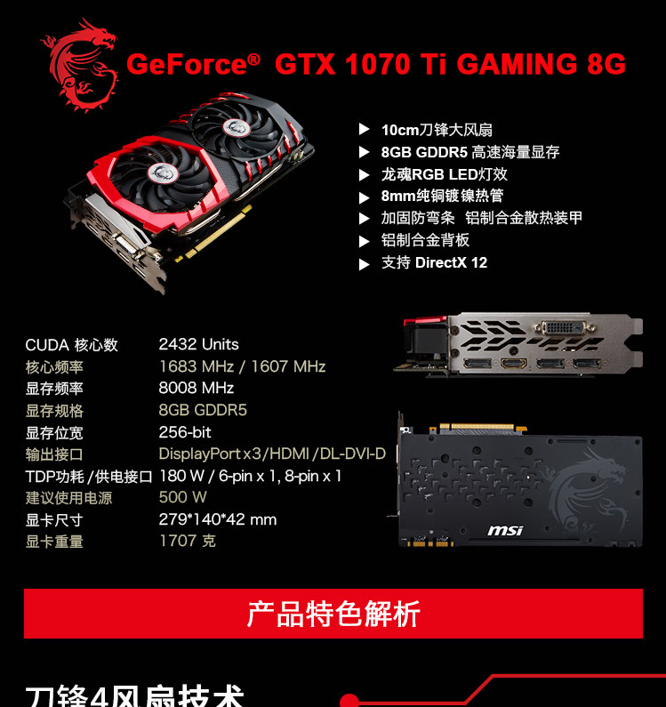 【微星GTX-1070-Ti-GAMING-8G】微星(MSI)GeForce-GTX-1070-T_01.png