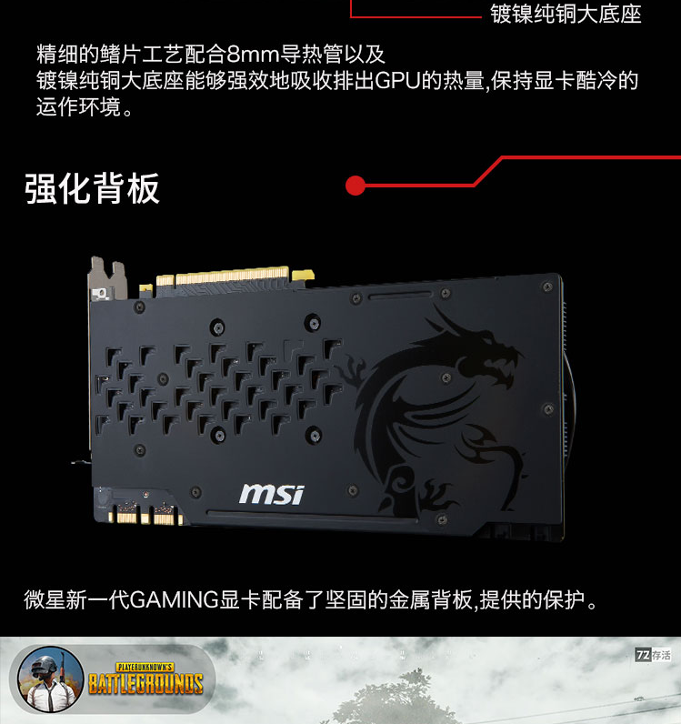 【微星GTX-1070-Ti-GAMING-8G】微星(MSI)GeForce-GTX-1070-T_04.png